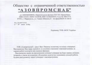 ТОВ АзовПромСнаб