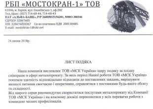 РБП Мостокран-1