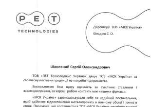 ПЕТ Технолоджис Украина