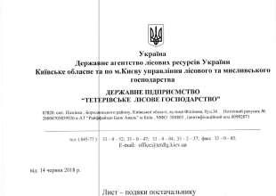 """ДП """"Тетерівський лісгосп"""""""